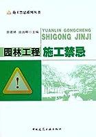 园林工程施工禁忌