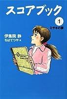 スコアブック 1 ミサキの夢