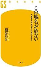 表紙: この地名が危ない 大地震・大津波があなたの町を襲う (幻冬舎新書) | 楠原佑介