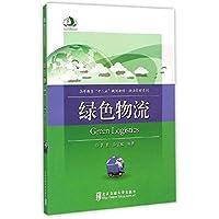 Green Logistics(Chinese Edition)