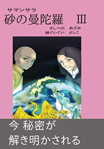 砂の曼陀羅 Ⅲ: サマンサラ (∞books(ムゲンブックス) - デザインエッグ社)