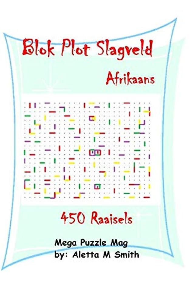 廃止するアメリカ破壊Blok Plot Slagveld