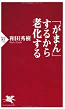 表紙: 「がまん」するから老化する (PHP新書) | 和田秀樹