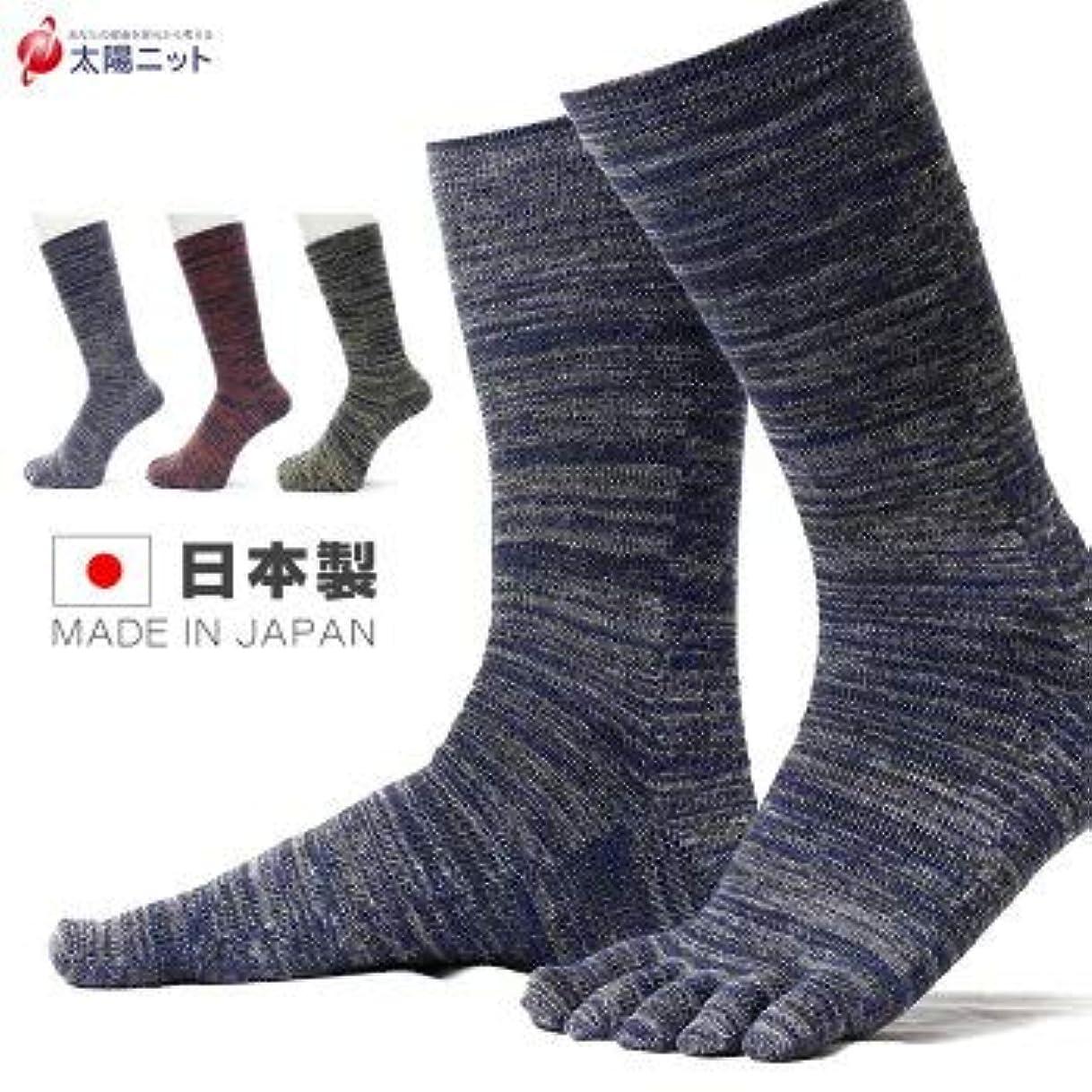 達成する真似る科学的靴下職人のこだわり メンズ スラブ調 5本指靴下 25-27㎝ 太陽ニット 366 (ネイビー)