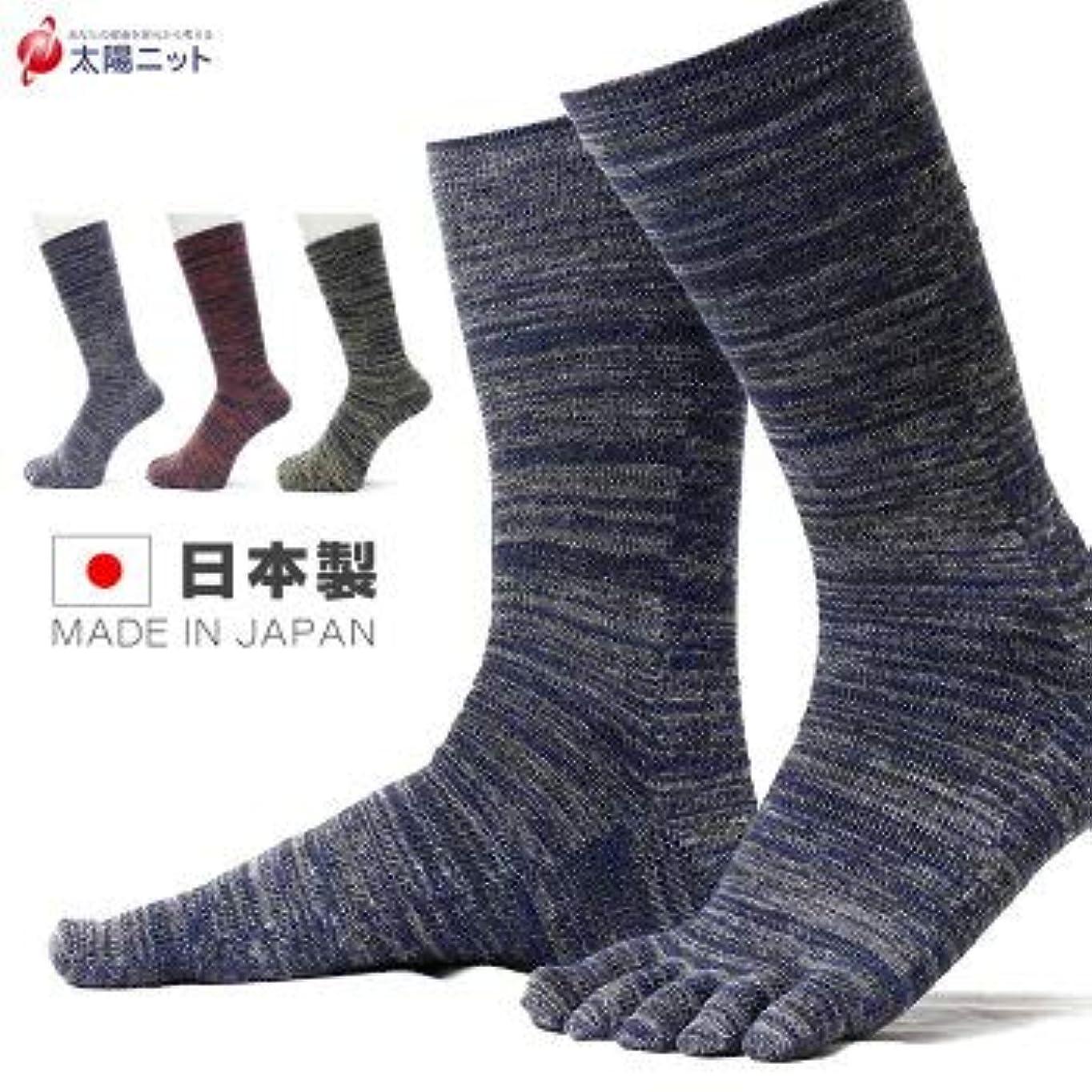 熱狂的な服を片付ける内なる靴下職人のこだわり メンズ スラブ調 5本指靴下 25-27㎝ 太陽ニット 366 (ネイビー)