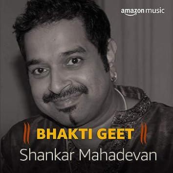 Bhakti Geet - Shankar Mahadevan