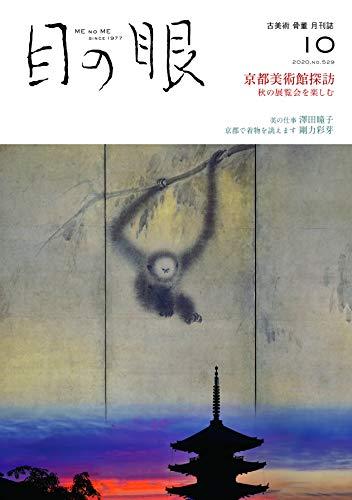 月刊目の眼 2020年10月号 (京都美術館探訪)