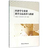 Economics Specialized Teaching Method Reform and Exploration(Chinese Edition)