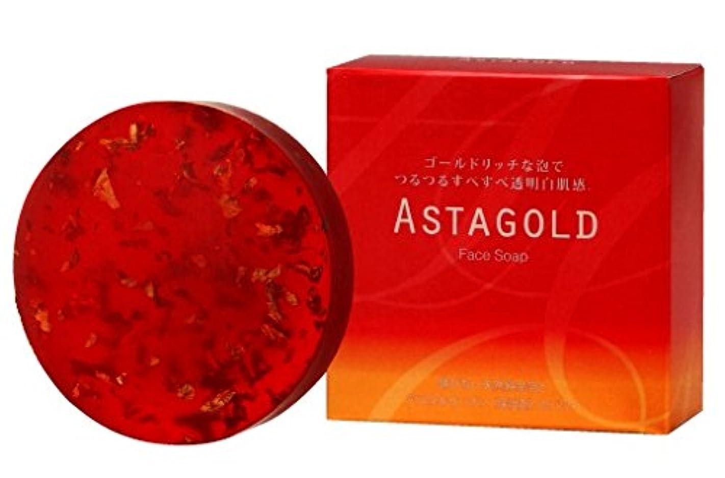 雑多なアクセル精神的にASTAGOLD アスタゴールド フェイスソープ 100g 洗顔せっけん 【 アスタキサンチン 金箔 】