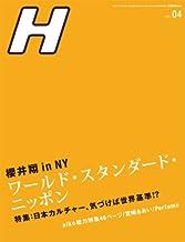 H (エイチ) 2009年 04月号 [雑誌]