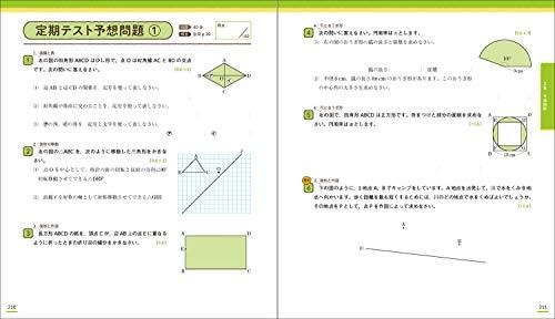 ニューコース参考書中1数学(学研ニューコース参考書)