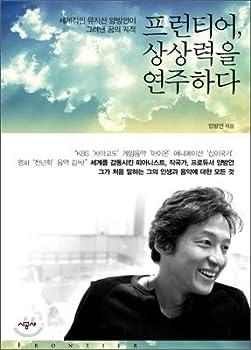 Paperback Frontier plays imagination (Korean Edition) Book