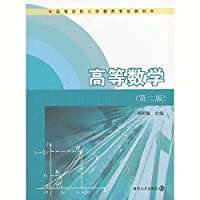 Higher Primary Education Textbook : Advanced Mathematics ( 2nd Edition )(Chinese Edition)