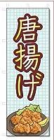 のぼり旗 唐揚げ (W600×H1800)からあげ5-16325