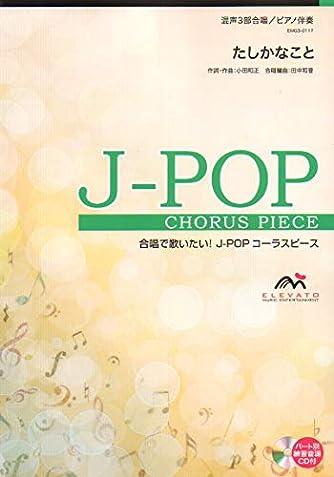 EMG3-0117 合唱J-POP 混声3部合唱/ピアノ伴奏 たしかなこと (合唱で歌いたい!JーPOPコーラスピース)