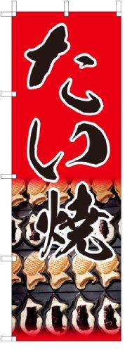 TOSPA のぼり 旗「たい焼き 鯛焼き たいやき」赤地 フルカラー 60×180cm ポリエステル製
