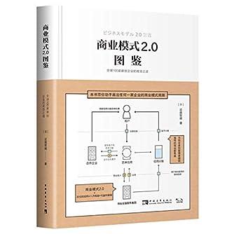 商业模式2.0图鉴:全球100家新创企业的成功之道