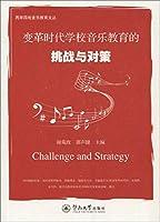 变革时代学校音乐教育的挑战与对策(两岸四地音乐教育文丛)