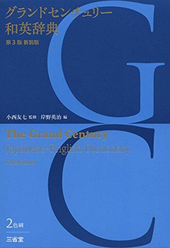 三省堂『グランドセンチュリー 和英辞典 第3版 新装版』