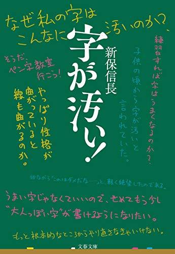字が汚い! (文春文庫 し 68-1)