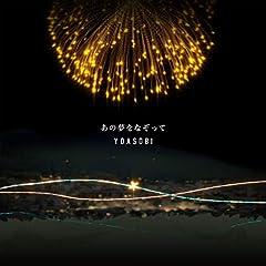 YOASOBI「あの夢をなぞって」のジャケット画像