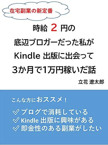時給 2 円の底辺ブロガーだった私が Kindle 出版に出会って 3 か月で 1 万円稼いだ話