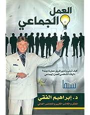 Teamwork By Dr. Ibrahim Al-Feki - Paperback