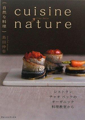 cuisine nature 自然な料理 -レストラン チャオベッラのオーガニック料理教室から-