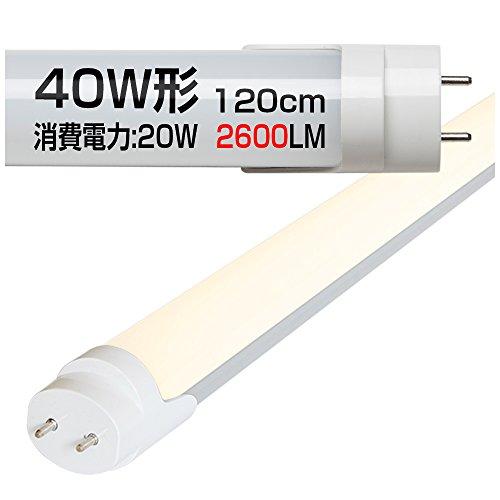 共同照明 LED蛍光灯 40w形 直管 昼白色 2600LM 高輝度タイプ (GT-RGD-20W120NW) led蛍光管 蛍光灯 グロー式工事不要【超省エネタイプ】1198mm G13 t8 40W型 PL賠償責任保険加入