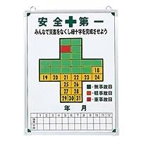 無災害記録板 安全第一 みんなで災害をなくし緑十字を完成させよう 記録-600【代引不可】
