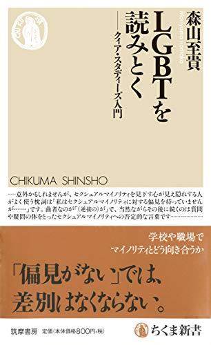 LGBTを読みとく ─クィア・スタディーズ入門 (ちくま新書)