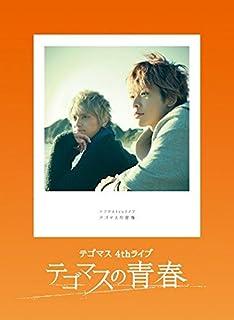 テゴマス 4thライブ テゴマスの青春(初回限定盤) [DVD]