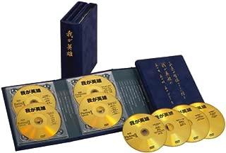 昭和・プロ野球名選手列伝『我が英雄』 [DVD]