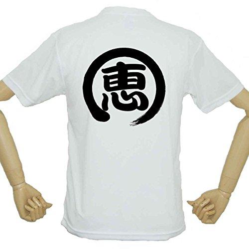 アイドル 私立恵比寿中学応援ウェア 恵Tシャツ おもしろTシャツ 面白Tシャツ バックプリント