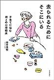 去られるためにそこにいる  子育てに悩む親との心理臨床 - 田中 茂樹