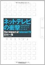 表紙: ネットテレビの衝撃 | 志村 一隆