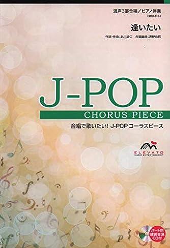 EMG3-0124 合唱J-POP 混声3部合唱/ピアノ伴奏 逢いたい (合唱で歌いたい!JーPOPコーラスピース)