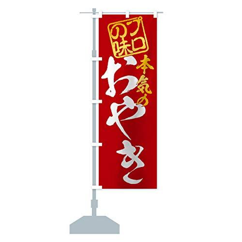 おやき のぼり旗 サイズ選べます(ハーフ30x90cm 左チチ)