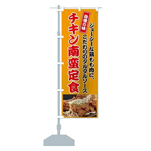 チキン南蛮定食 のぼり旗 サイズ選べます(スリム45x180cm 左チチ)