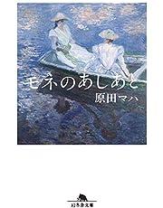 モネのあしあと (幻冬舎文庫)
