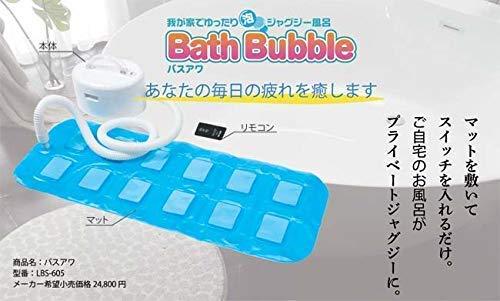 家庭湯ジャグジーのバスロマンバブルバスジェットバス半身浴泡風呂入浴剤混用可能温泉気分のバスアワLBS-605