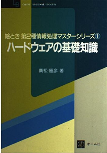 ハードウェアの基礎知識 ハードウェアの基礎知識 (OHM LICENSE-BOOKS)の詳細を見る
