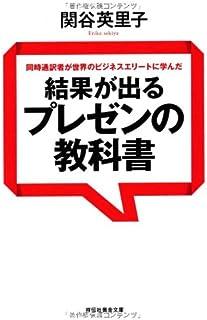 同時通訳者が世界のビジネスエリートに学んだ 結果が出るプレゼンの教科書 (祥伝社黄金文庫)