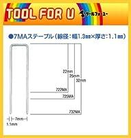 マックス 7MAステープル 25mm (725MA) (2000本入×1箱)
