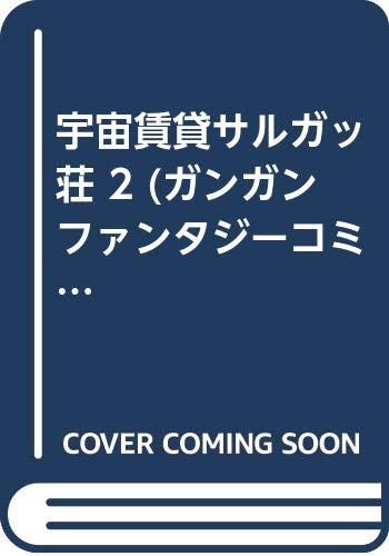 宇宙賃貸サルガッ荘 2 (ガンガンファンタジーコミックス)
