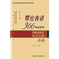 鄂伦春语366句会话句