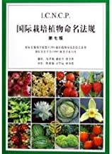 International Code of Nomenclature for Cultivated Plants (7th Edition) (Paperback)