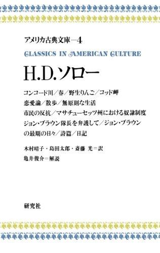 H・D・ソロー (アメリカ古典文庫 4)の詳細を見る