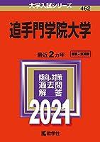 追手門学院大学 (2021年版大学入試シリーズ)