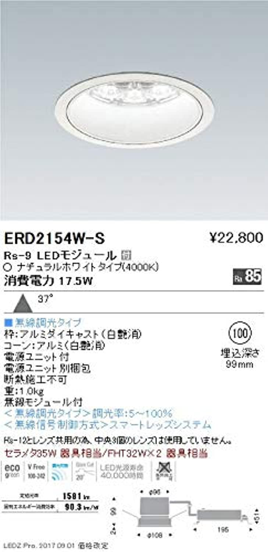 ENDO LEDベースダウンライト ナチュラルホワイト4000K 埋込穴φ100mm 無線調光 セラメタ35W/FHT32W×2相当 広角 ERD2154WS(ランプ付)